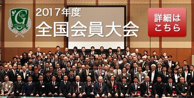 2017年度全国会員大会