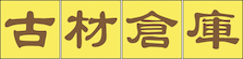 古材倉庫 Logo