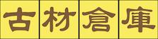 古材倉庫ロゴ